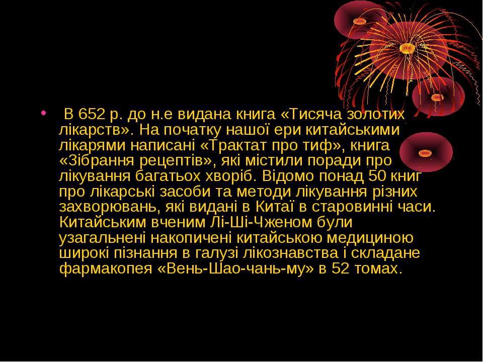В 652 р. до н.е видана книга «Тисяча золотих лiкарств». На початку нашої ери ...