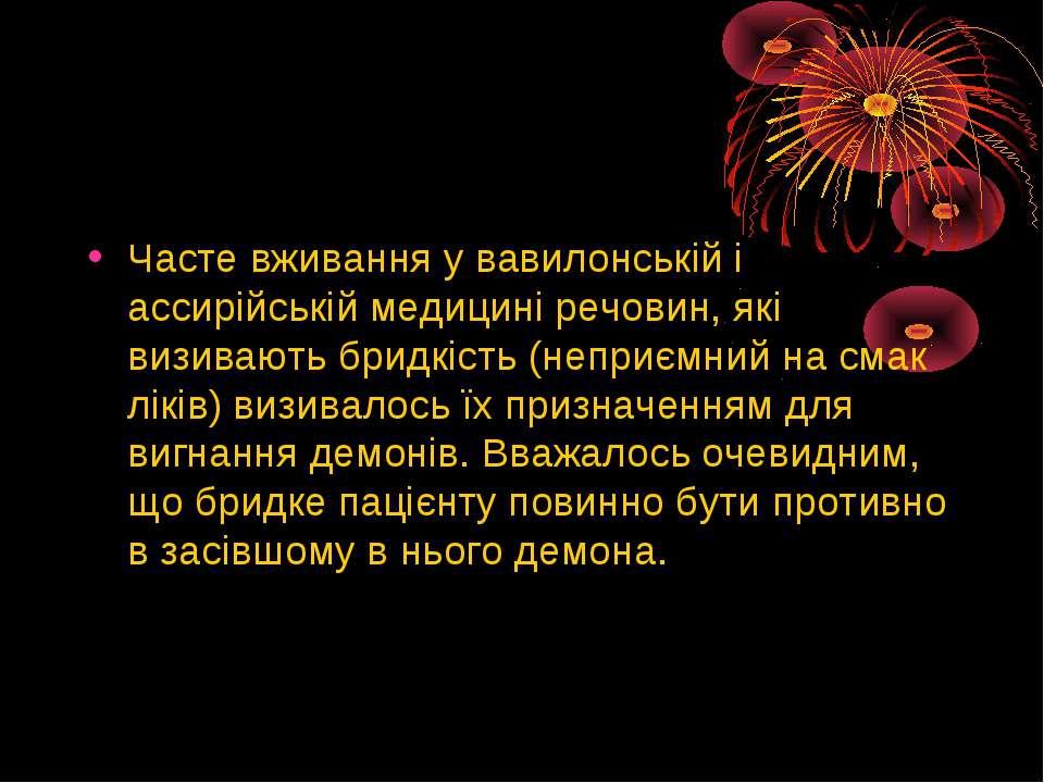 Часте вживання у вавилонськiй i ассирiйськiй медицинi речовин, якi визивають ...