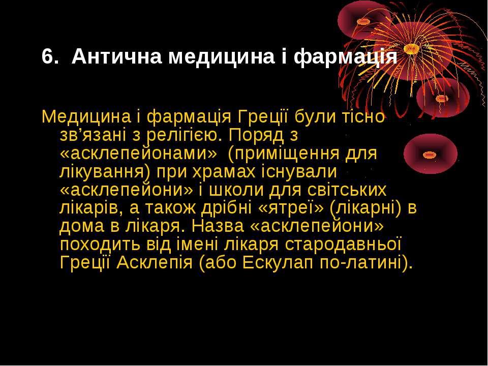 6. Антична медицина i фармацiя Медицина i фармацiя Грецiї були тiсно зв'язанi...
