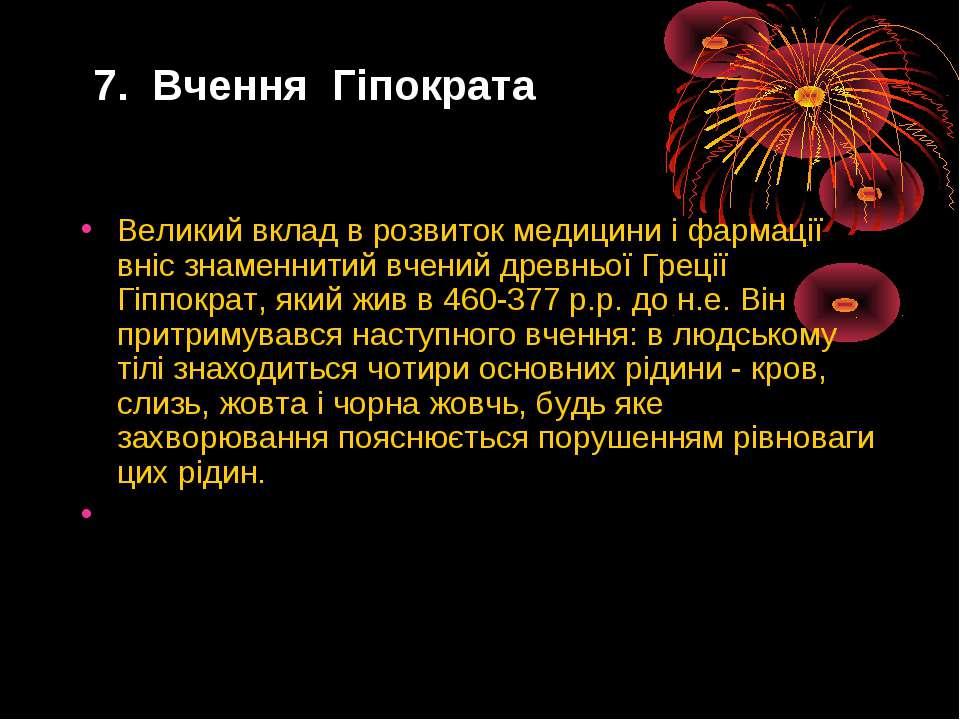7. Вчення Гіпократа Великий вклад в розвиток медицини i фармацiї внiс знаменн...