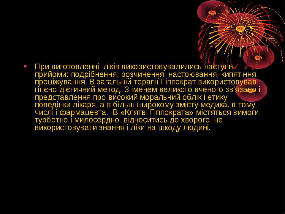 При виготовленнi лiкiв використовувалились наступнi прийоми: подрiбнення, роз...