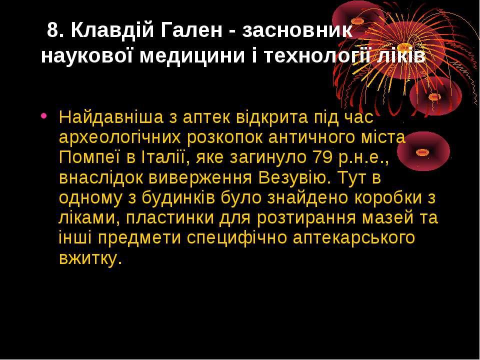 8. Клавдiй Гален - засновник наукової медицини і технології ліків Найдавніша ...