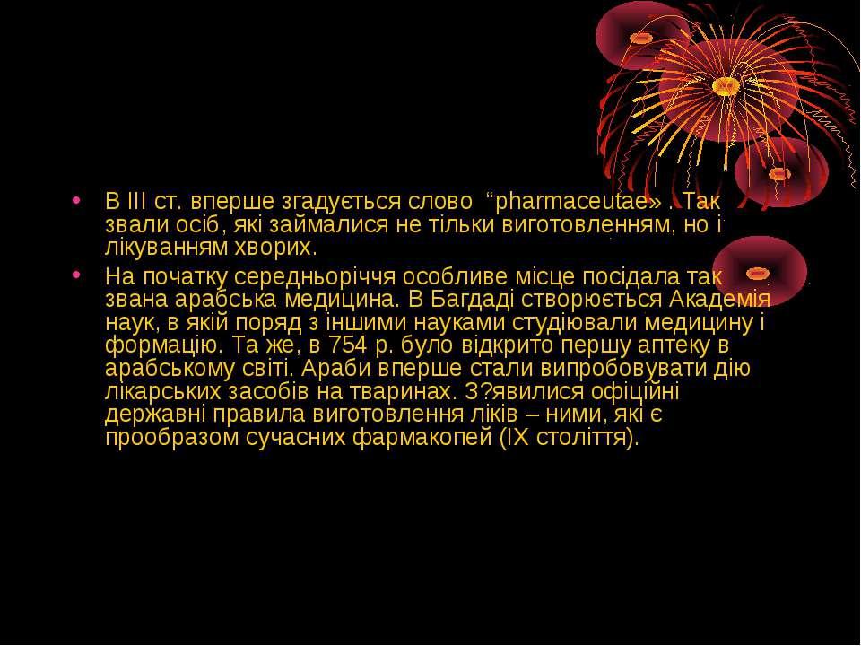 """В ІІІ ст. вперше згадується слово """"pharmaceutae» . Так звали осіб, які займал..."""