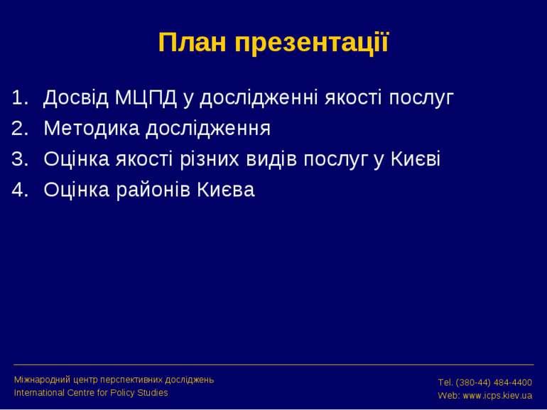 План презентації Досвід МЦПД у дослідженні якості послуг Методика дослідження...