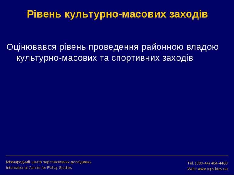 Рівень культурно-масових заходів Міжнародний центр перспективних досліджень I...