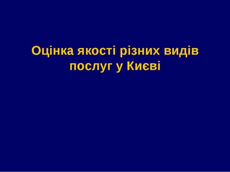 Оцінка якості різних видів послуг у Києві