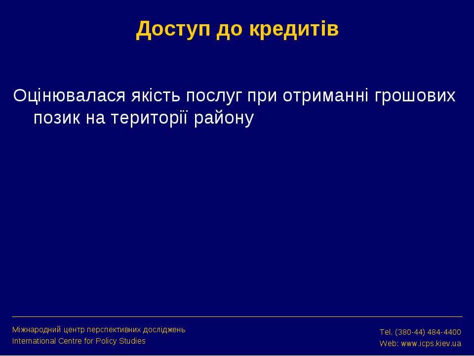 Доступ до кредитів Міжнародний центр перспективних досліджень International C...
