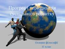 Прогрес і періодизація суспільного розвитку Основи філософії 11 клас
