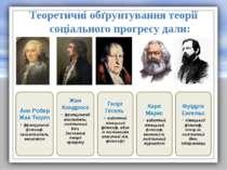 Теоретичні обґрунтування теорії соціального прогресу дали: Анн Робер Жак Тюрг...