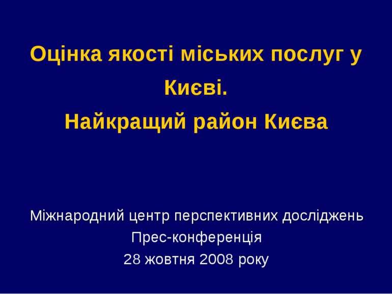 Оцінка якості міських послуг у Києві. Найкращий район Києва Міжнародний центр...
