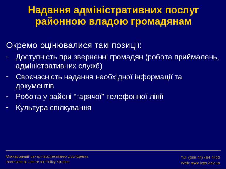 Надання адміністративних послуг районною владою громадянам Міжнародний центр ...