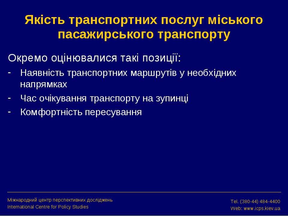Якість транспортних послуг міського пасажирського транспорту Окремо оцінювали...