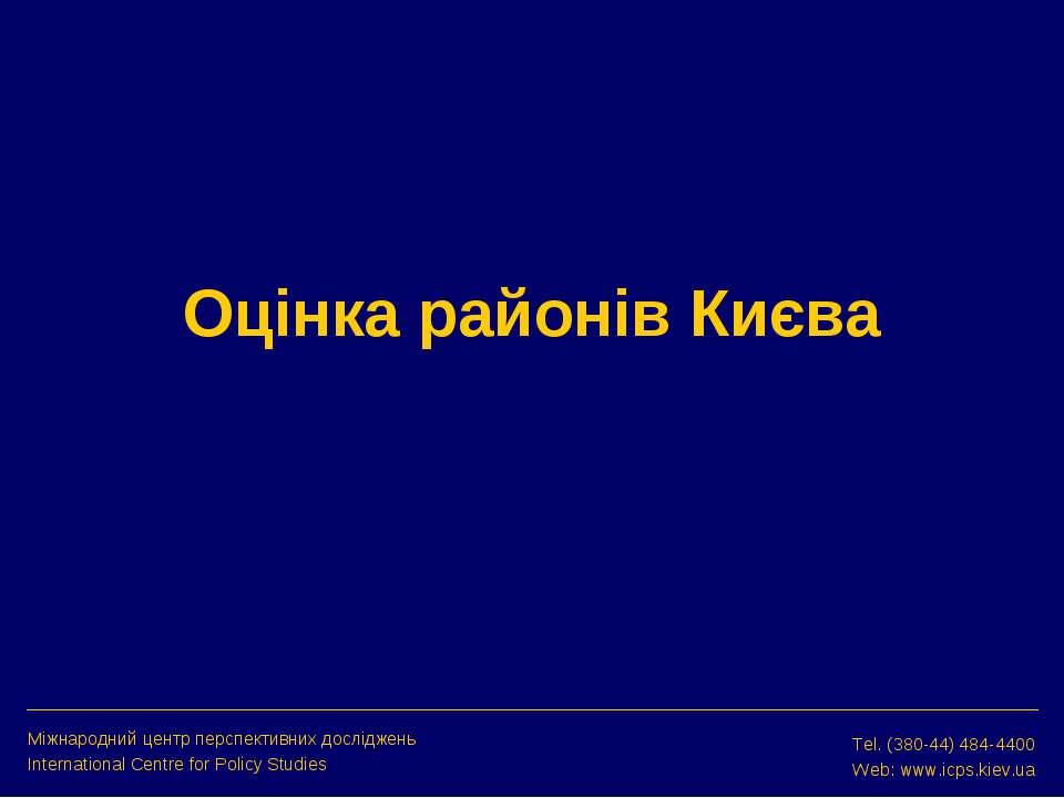 Оцінка районів Києва Міжнародний центр перспективних досліджень International...