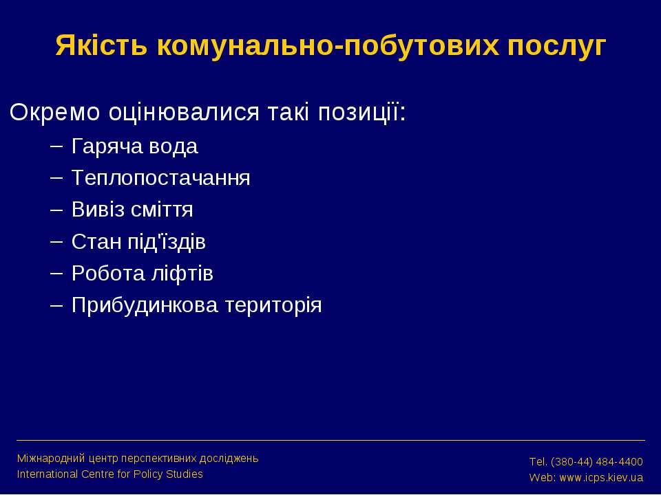 Якість комунально-побутових послуг Окремо оцінювалися такі позиції: Гаряча во...