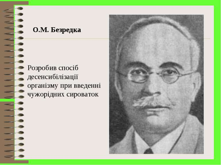 О.М. Безредка Розробив спосіб десенсибілізації організму при введенні чужорід...