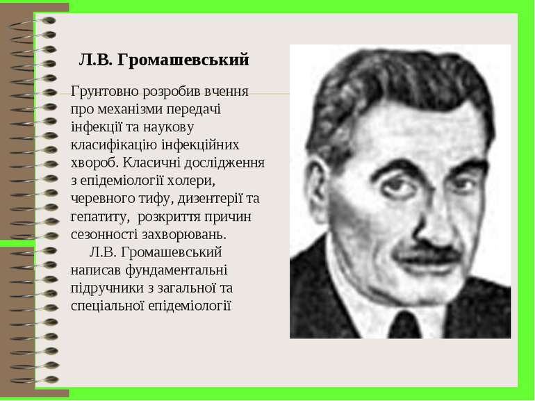 Л.В. Громашевський Грунтовно розробив вчення про механізми передачі інфекції ...
