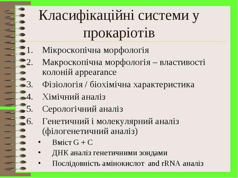 Класифікаційні системи у прокаріотів Miкроскопічна морфологія Maкроскопічна м...