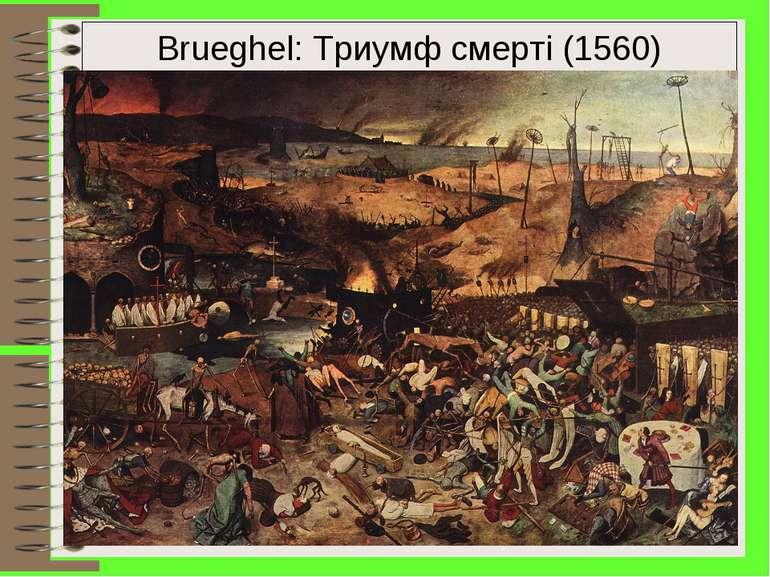 Brueghel: Триумф смерті (1560)