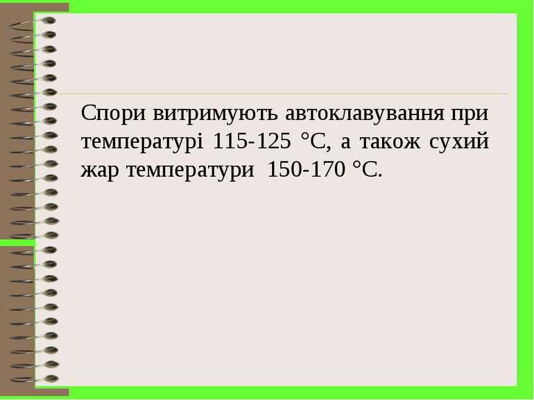 Спори витримують автоклавування при температурі 115-125 C, а також сухий жар ...