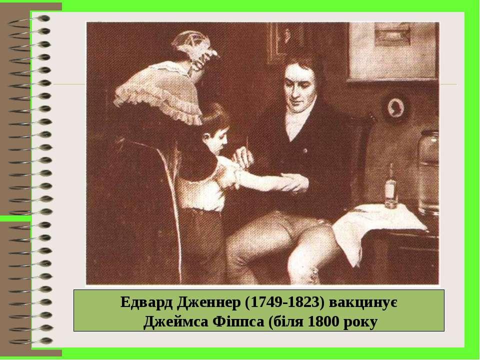 Едвард Дженнер (1749-1823) вакцинує Джеймса Фіппса (біля 1800 року