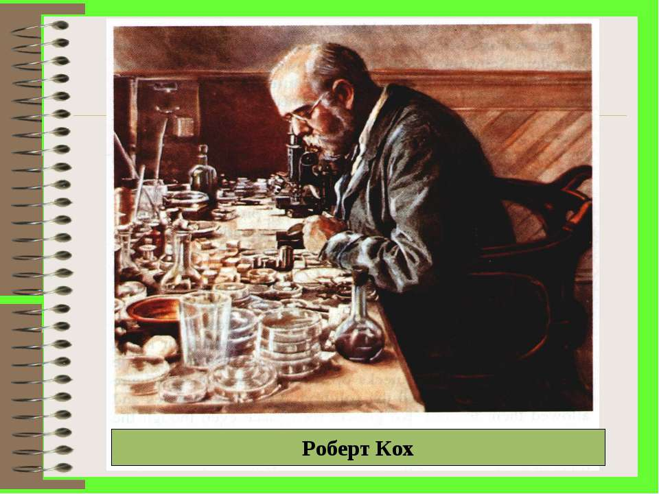 Історія мікробіології