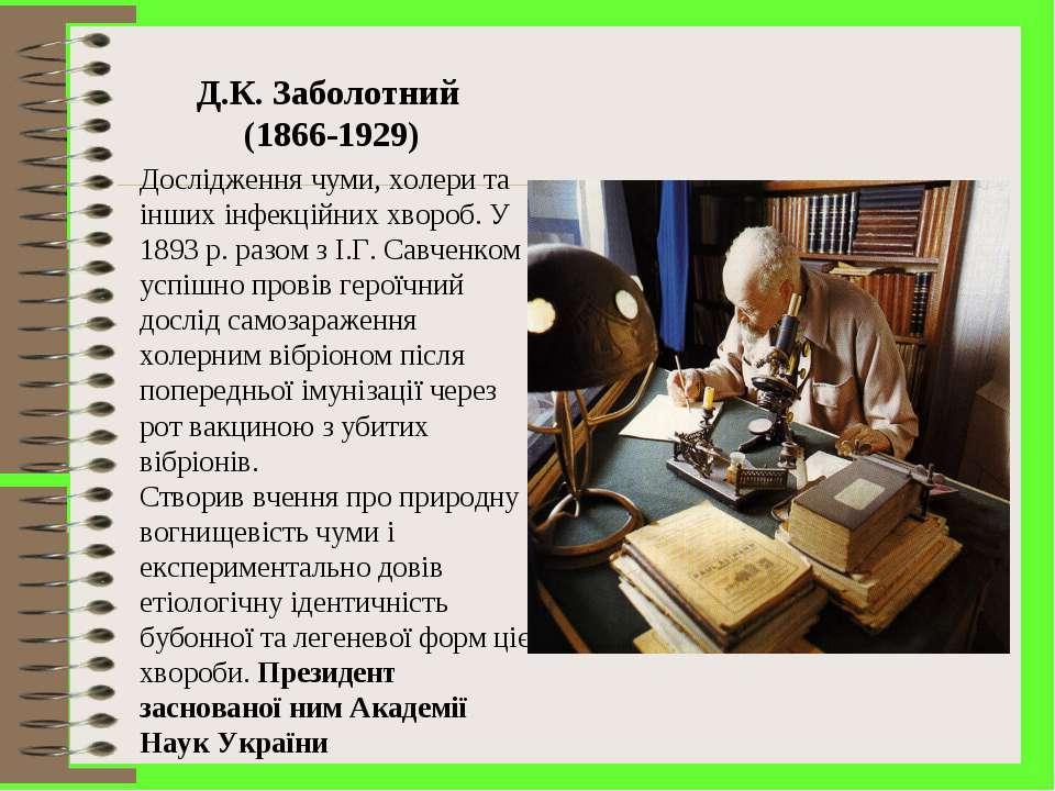 Д.К. Заболотний (1866-1929) Дослідження чуми, холери та інших інфекційних хво...