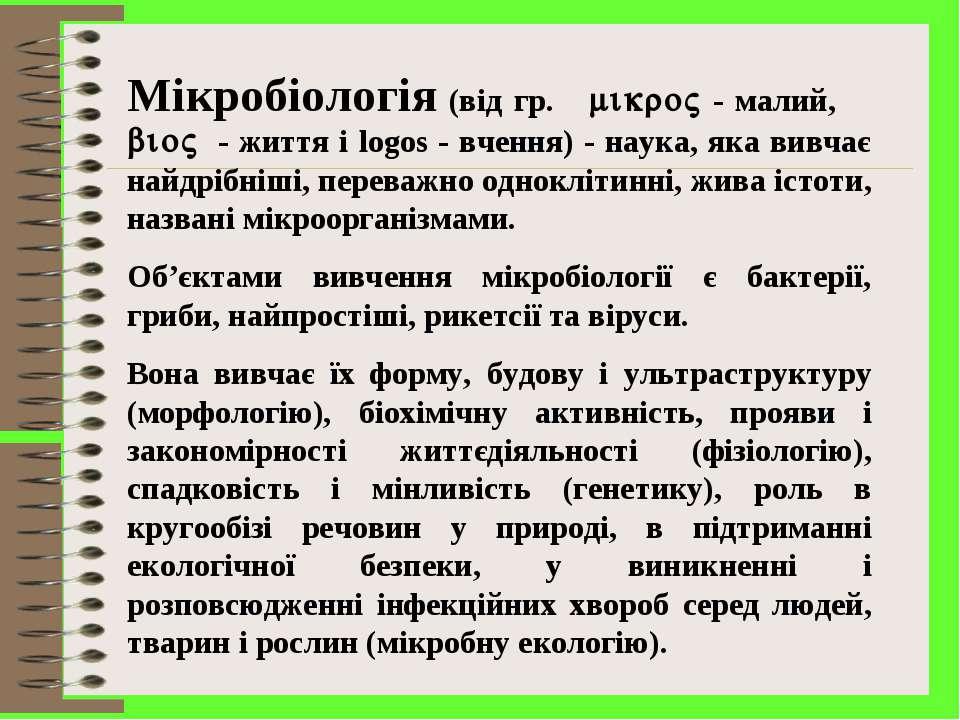 Мікробіологія (від гр. - малий, - життя і logos - вчення) - наука, яка вивчає...