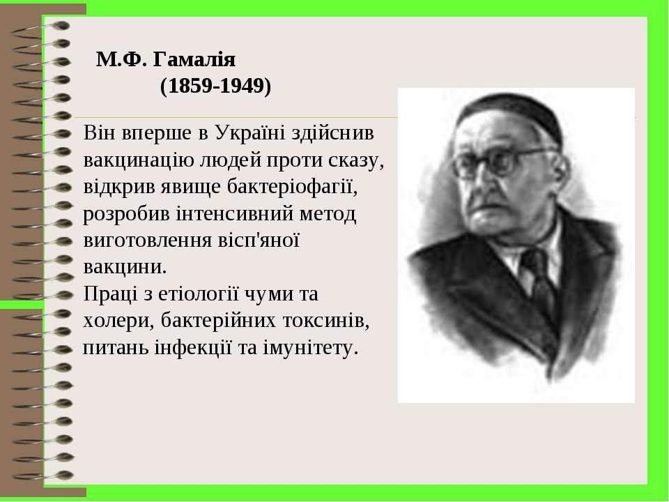 М.Ф. Гамалія (1859-1949) Він вперше в Україні здійснив вакцинацію людей проти...