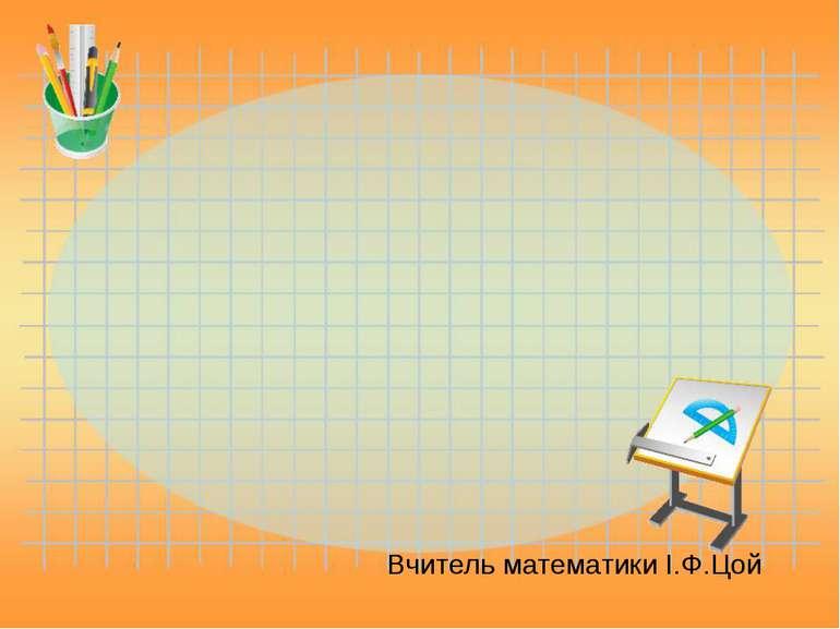 Вчитель математики І.Ф.Цой