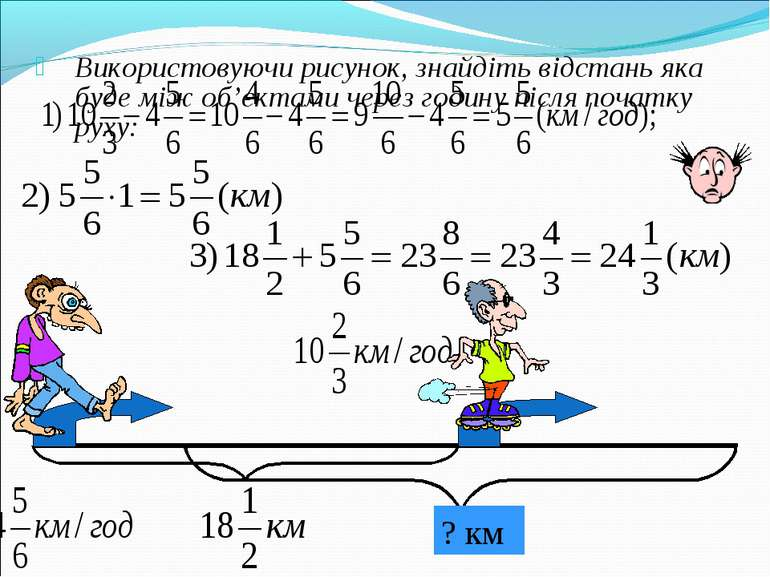Використовуючи рисунок, знайдіть відстань яка буде між об'єктами через годину...