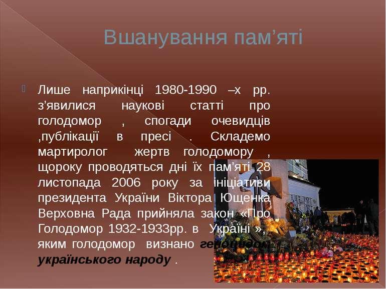 Вшанування пам'яті Лише наприкінці 1980-1990 –х рр. з'явилися наукові статті ...