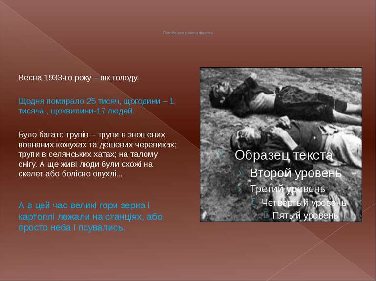 Голодомор мовою фактів Весна 1933-го року – пік голоду. Щодня помирало 25 тис...