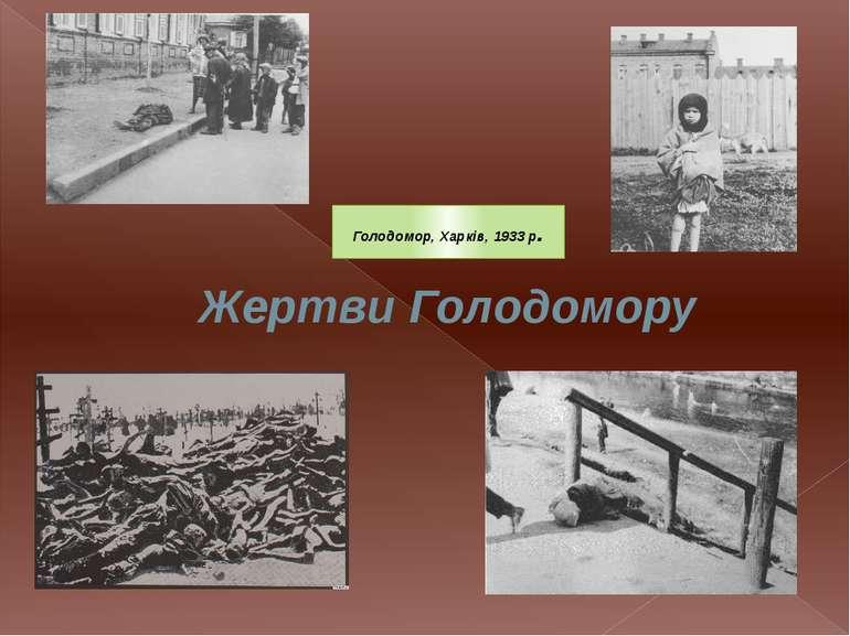 Жертви Голодомору Голодомор, Харків, 1933 р.