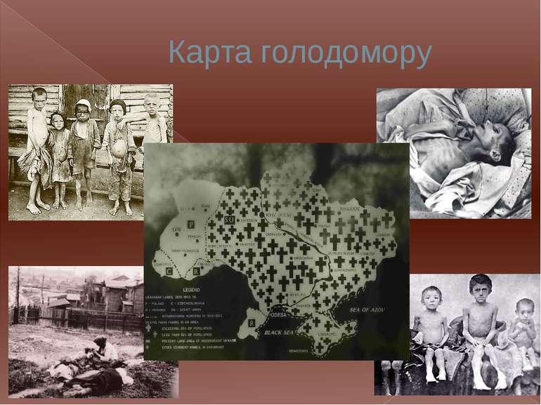 Карта голодомору