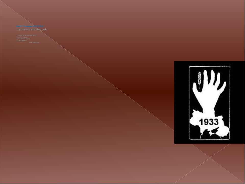 """Проект """" Голодомор 1932-1933 рр. """" 1.Голодомор 1932-1933 років в Україні """" Сп..."""