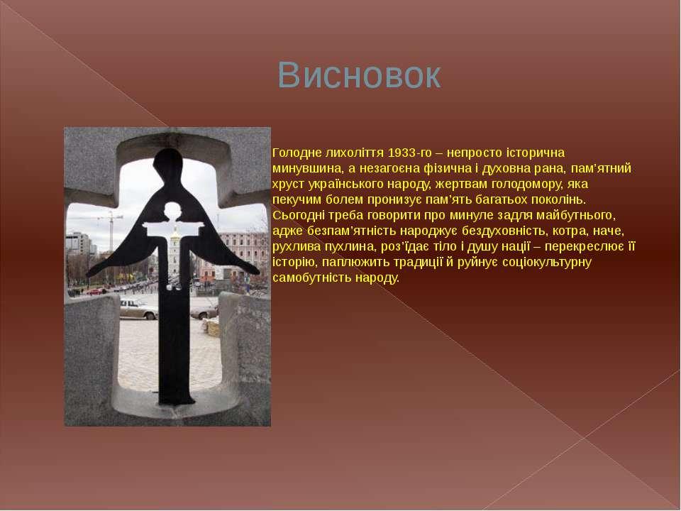 Висновок Голодне лихоліття 1933-го – непросто історична минувшина, а незагоєн...