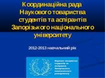 Координаційна рада Наукового товариства студентів та аспірантів Запорізького ...