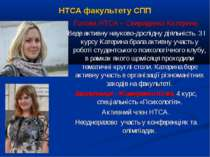 НТСА факультету СПП Голова НТСА – Свириденко Катерина Веде активну науково-до...