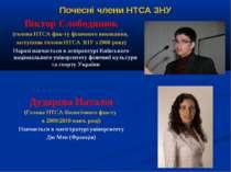 Почесні члени НТСА ЗНУ Віктор Слободянюк (голова НТСА фак-ту фізичного вихова...