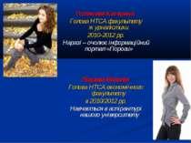 Полякова Катерина Голова НТСА факультету журналістики 2010-2012 рр. Наразі – ...