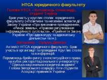 НТСА юридичного факультету Голова НТСА – Коломоєць Олександр, студент 3 курсу...