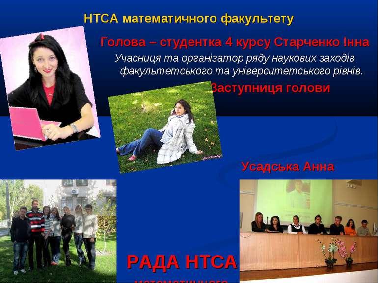 НТСА математичного факультету Голова – студентка 4 курсу Старченко Інна Учасн...