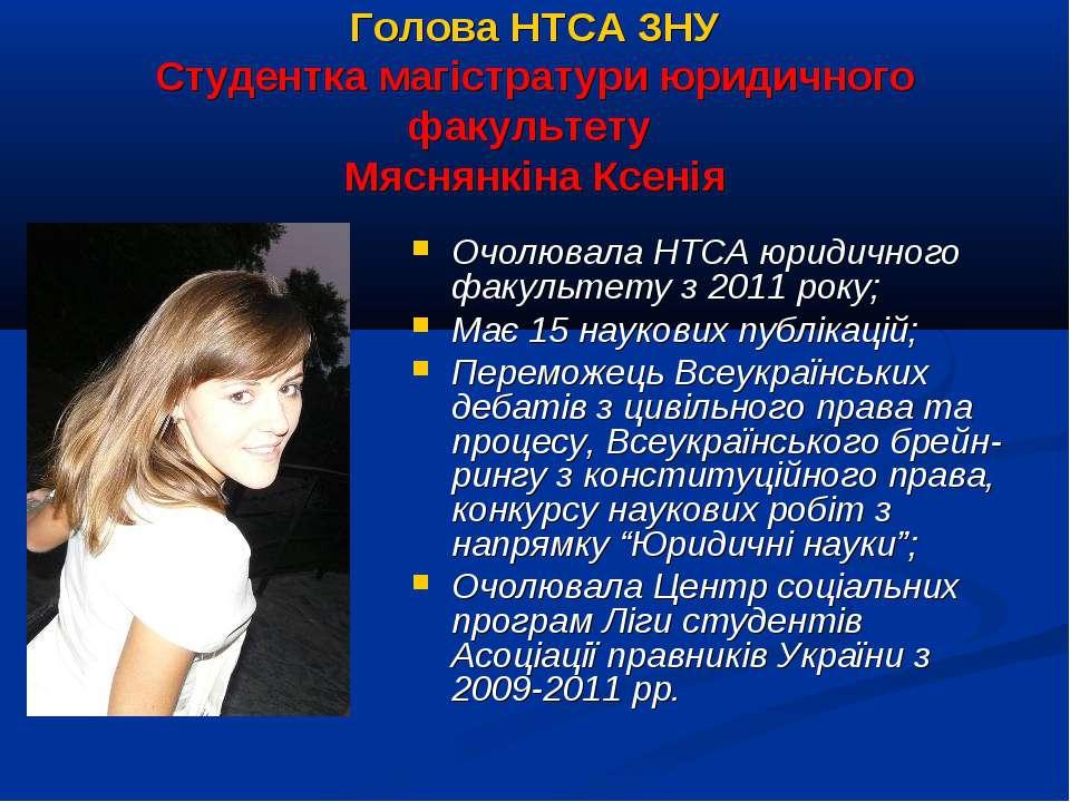 Голова НТСА ЗНУ Студентка магістратури юридичного факультету Мяснянкіна Ксені...