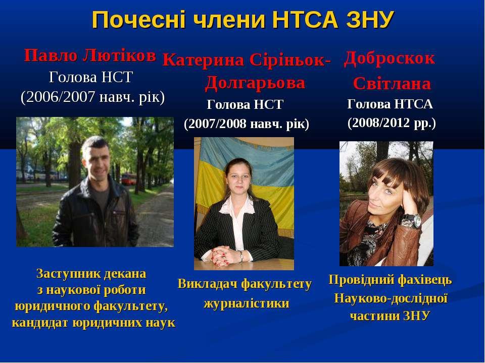 Почесні члени НТСА ЗНУ Павло Лютіков Голова НСТ (2006/2007 навч. рік) Заступн...