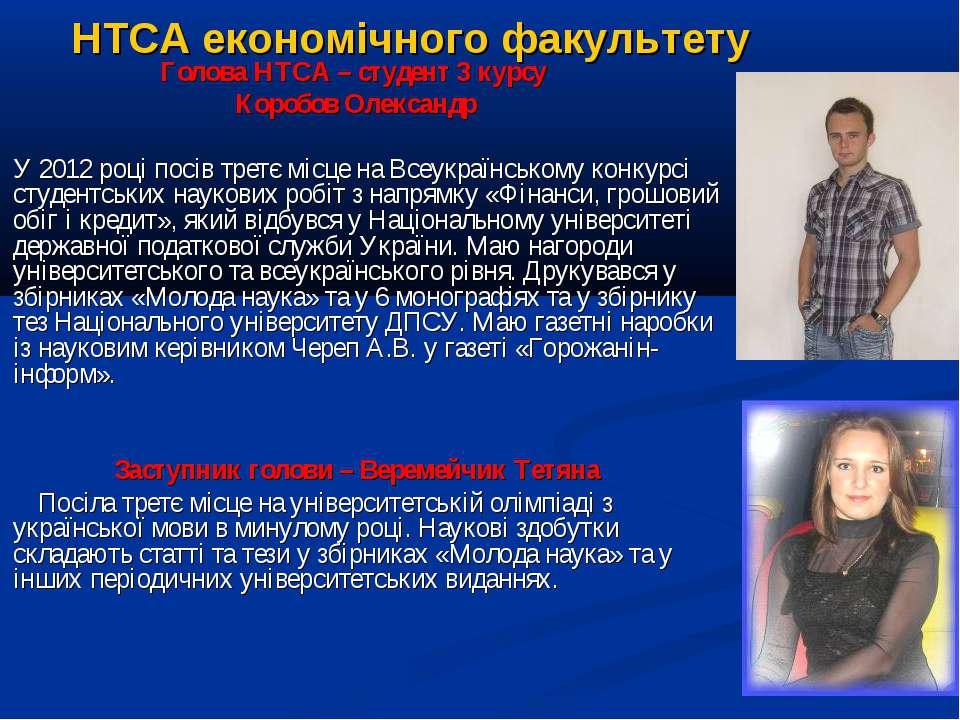НТСА економічного факультету Голова НТСА – студент 3 курсу Коробов Олександр ...