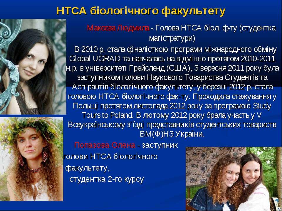 НТСА біологічного факультету Макєєва Людмила - Голова НТСА біол. ф-ту (студен...