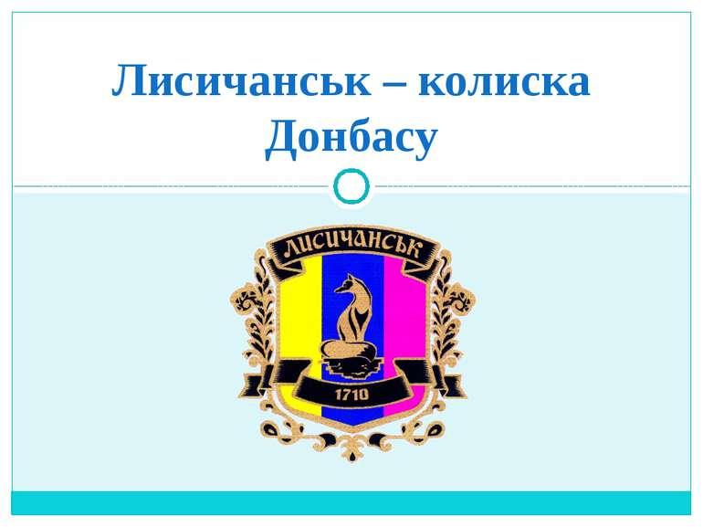 Лисичанськ – колиска Донбасу