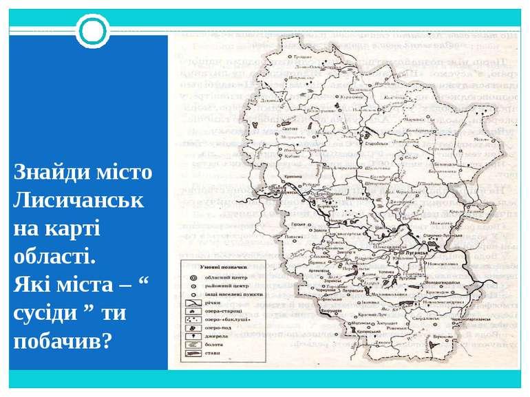 """Знайди місто Лисичанськ на карті області. Які міста – """" сусіди """" ти побачив?"""