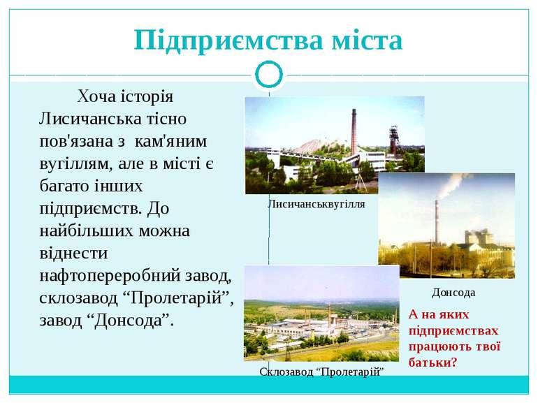 Підприємства міста Хоча історія Лисичанська тісно пов'язана з кам'яним вугілл...