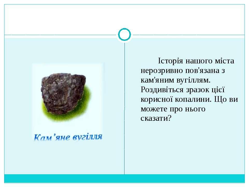 Історія нашого міста нерозривно пов'язана з кам'яним вугіллям. Роздивіться зр...